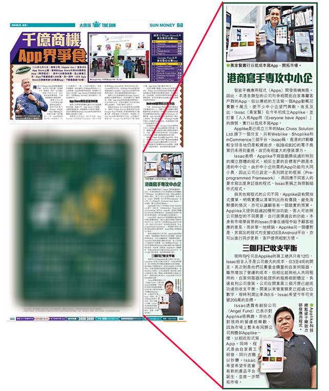The-Sun-Paper_29Sep14